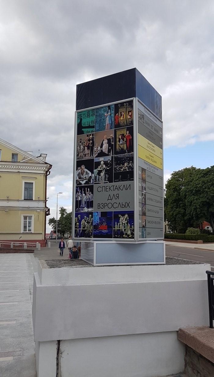 Изготовление афиши в Минске