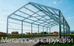 заказать каркасные металлоконструкции в Беларуси